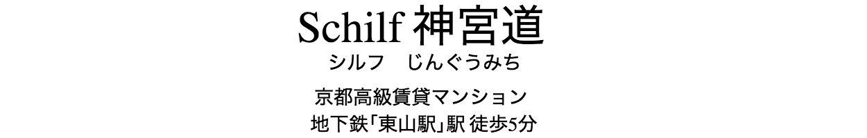 Schilf神宮道